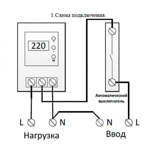 Электрическая схема квартиры с реле напряжения6